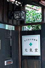 元氣堂の玄関と看板