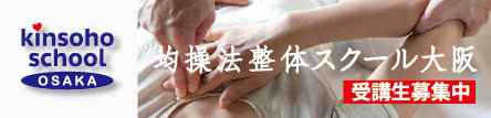均操法整体スクール大阪受講生募集中