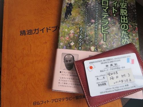 メディカルアロマのお勉強〜♪