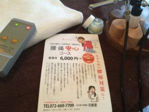年末年始の腰痛対策に!腰痛安心コース60分6,000円+税