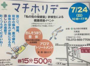 7月24日マチホリデー15分500円であの施術が受けられます!~高槻市 整体~